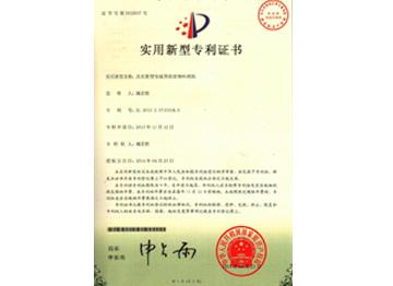 实用新型专利证书(3532937号)