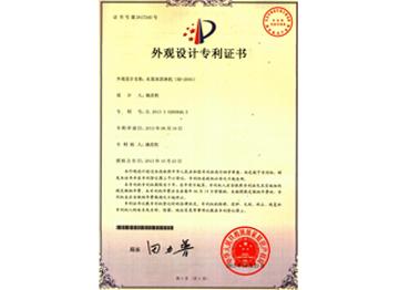 外观设计专利证书(2617254号)
