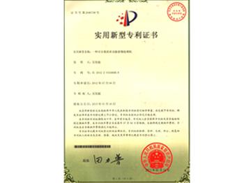 实用新型专利证书(2640748号)