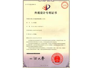 外观设计专利证书(2226809号)