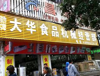 竞博经销商北京门店