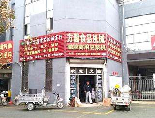 竞博商用豆浆机徐州门店