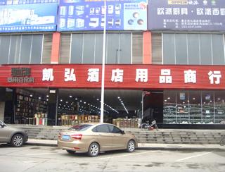 竞博商用豆浆机重庆门店