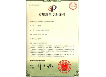 实用新型专利证书(3533947)
