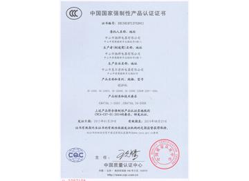 搅拌机获得国家3C认证