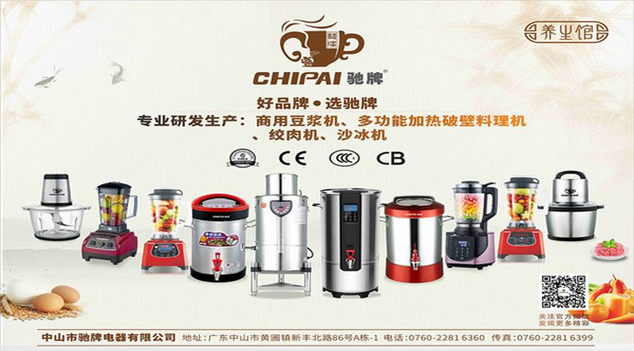 用户认可的品牌——竞博商用豆浆机