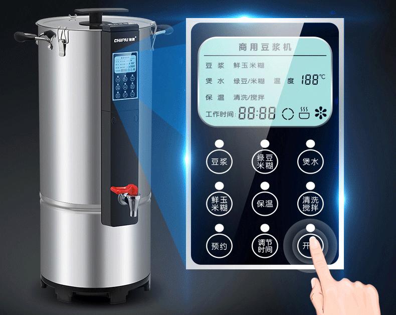竞博智能商用豆浆机,餐饮行业的必备神器